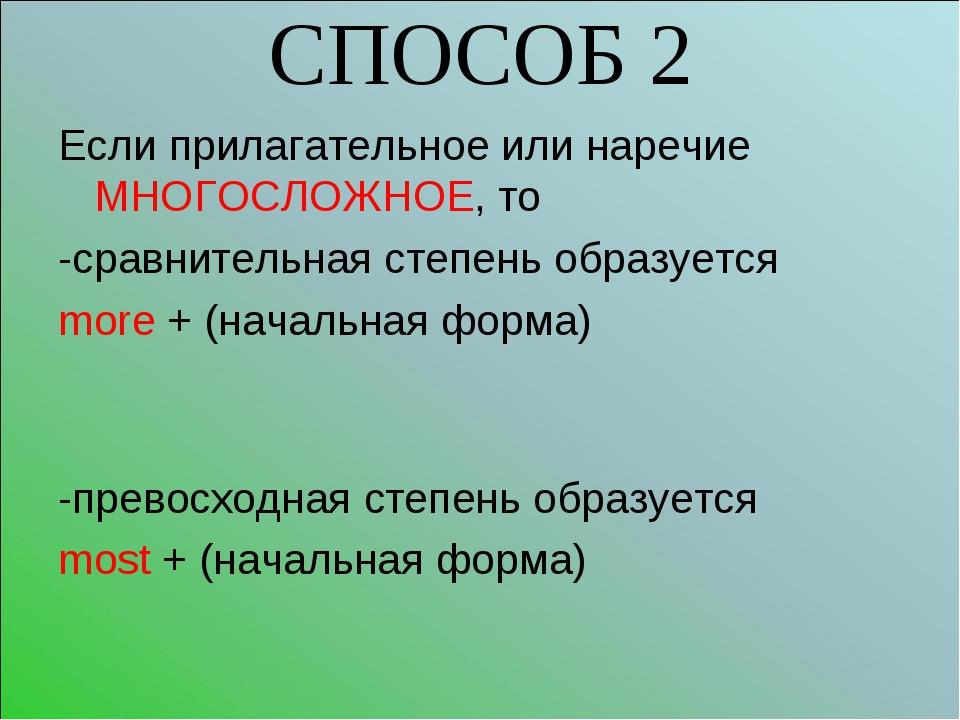 СПОСОБ 2 Если прилагательное или наречие МНОГОСЛОЖНОЕ, то -сравнительная степ...
