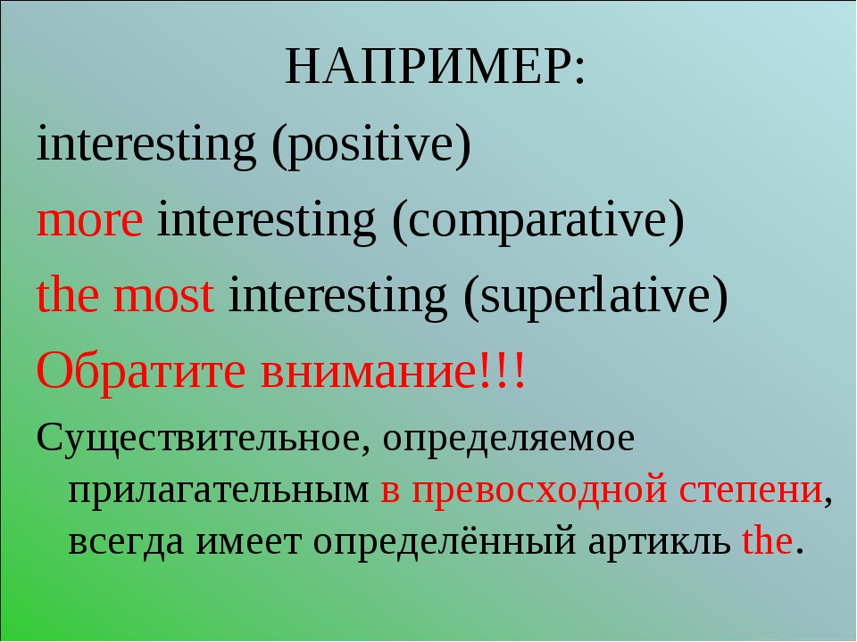 НАПРИМЕР: interesting (positive) more interesting (comparative) the most inte...