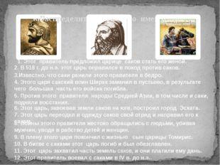 Распределите события по именам царей 1. Этот правитель предложил царице сако