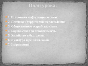 1. Источники информации о саках. 2. Племена и территория их расселения. 3. Об