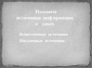 Назовите источники информации о саках Вещественные источники Письменные исто