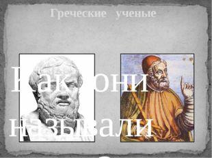 Греческие ученые Как они называли саков?