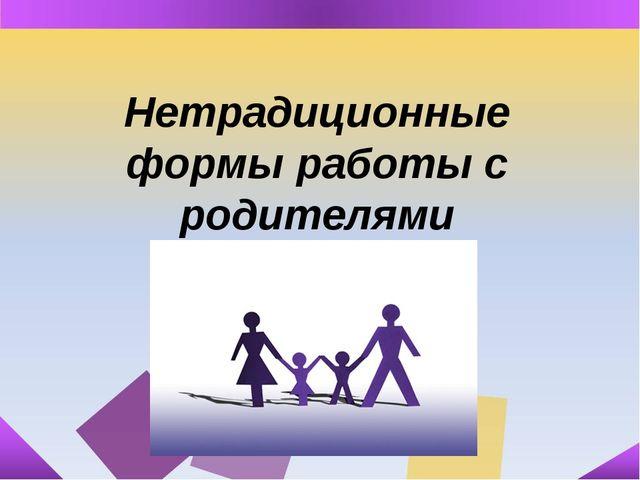 Нетрадиционные формы работы с родителями