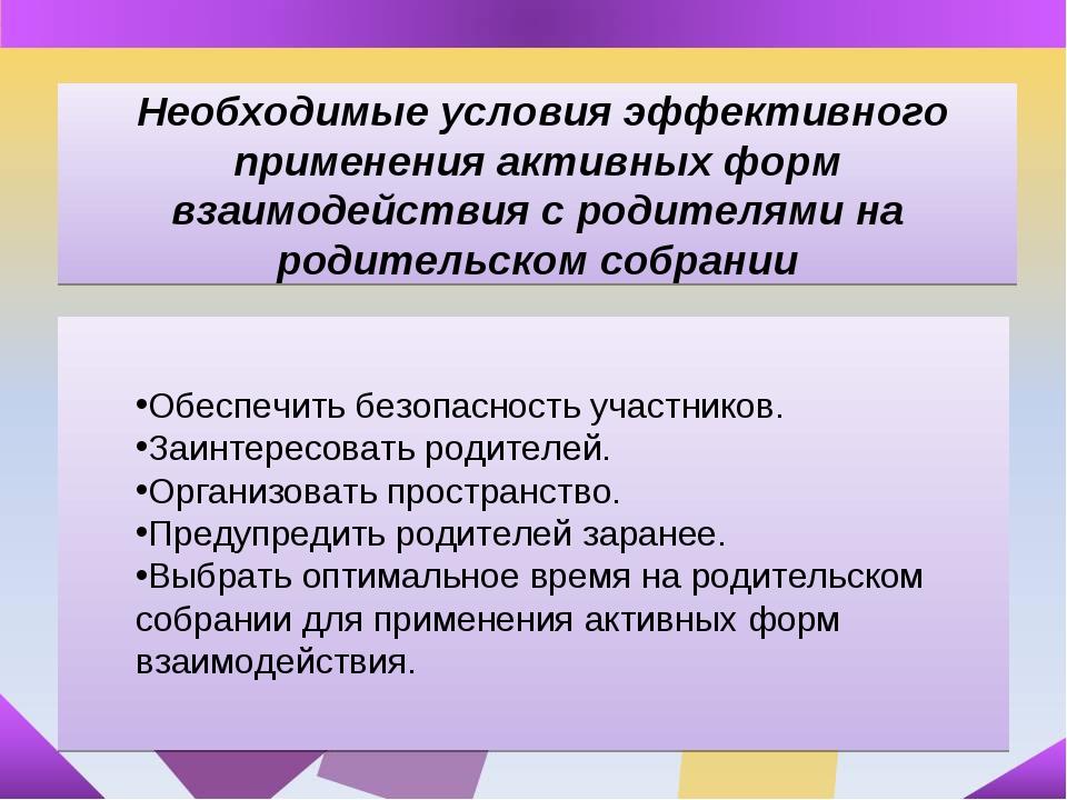 Необходимые условия эффективного применения активных форм взаимодействия с р...