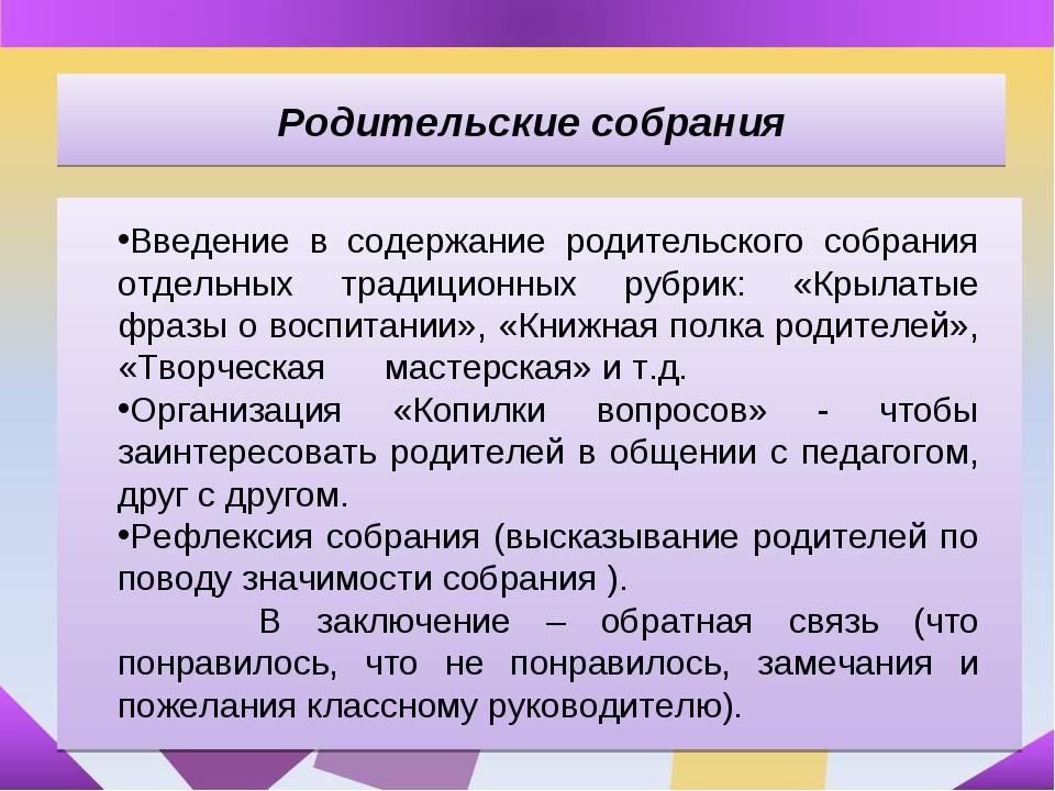 Родительские собрания Введение в содержание родительского собрания отдельных...