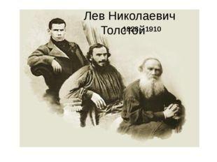 Лев Николаевич Толстой 1828 - 1910