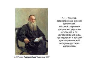 Л.Н. Толстой, потомственный русский аристократ, потомок старинных дворянских