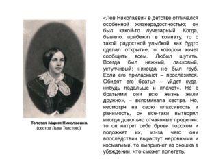 «Лев Николаевич в детстве отличался особенной жизнерадостностью; он был какой