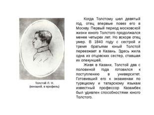 Когда Толстому шел девятый год, отец впервые повез его в Москву. Первый перио