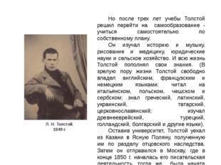 Но после трех лет учебы Толстой решил перейти на самообразование - учиться са