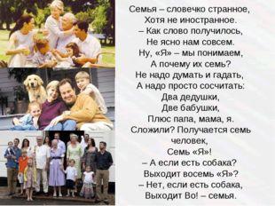 Семья – словечко странное, Хотя не иностранное. – Как слово получилось, Не яс