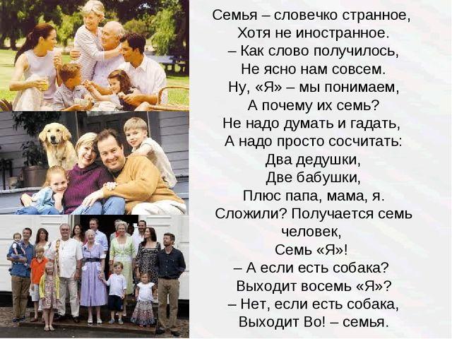 Семья – словечко странное, Хотя не иностранное. – Как слово получилось, Не яс...