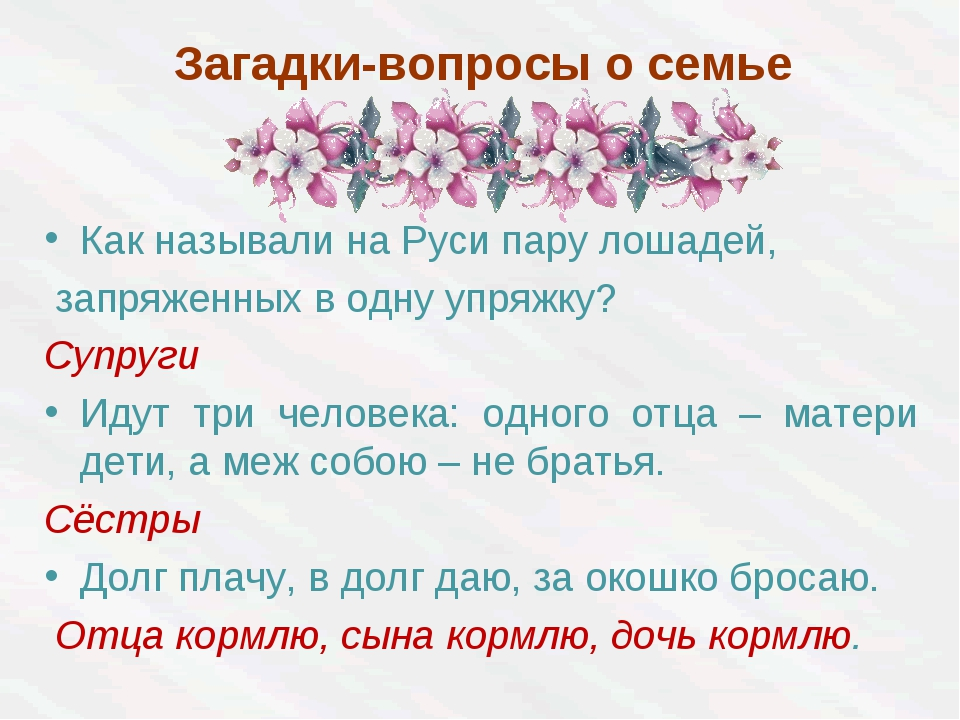 Загадки-вопросы о семье Как называли на Руси пару лошадей, запряженных в одну...