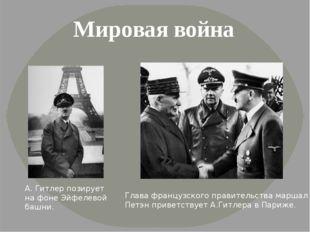 Мировая война А. Гитлер позирует на фоне Эйфелевой башни. Глава французско