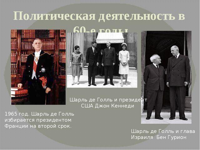 Политическая деятельность в 60-е годы Шарль де Голль и президент США Джон Кен...