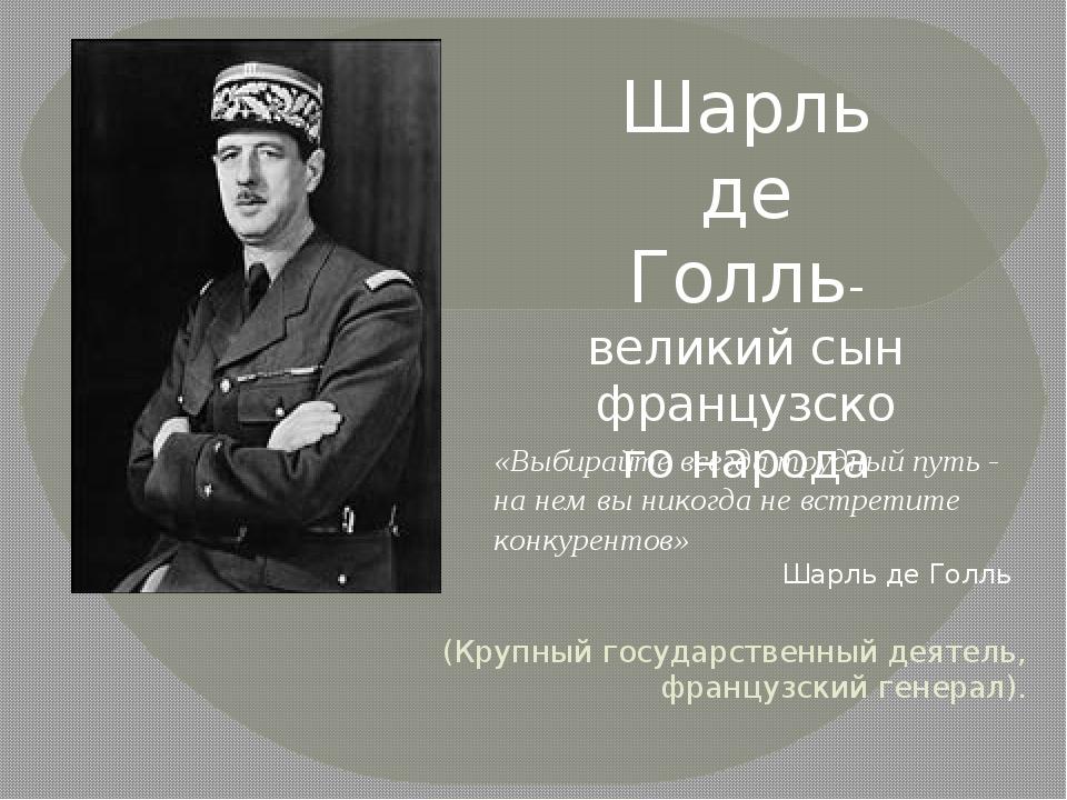 (Крупный государственный деятель, французский генерал). Шарль де Голль-велики...