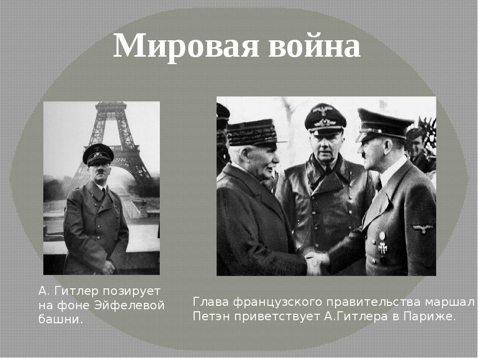 Мировая война А. Гитлер позирует на фоне Эйфелевой башни. Глава французско...