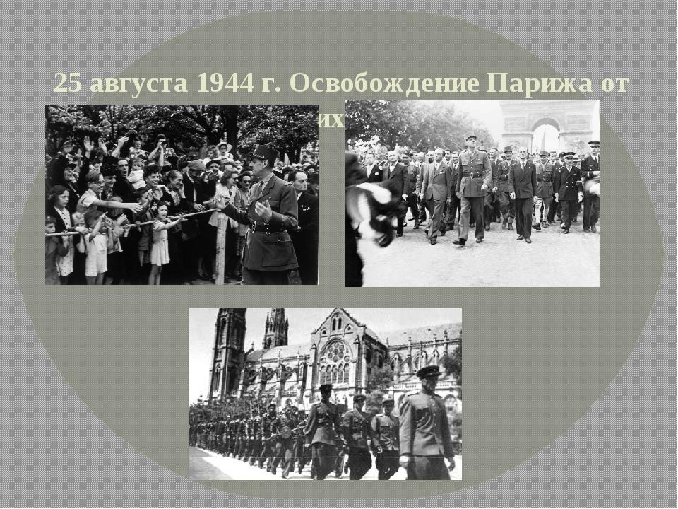 25 августа 1944 г. Освобождение Парижа от гитлеровских захватчиков