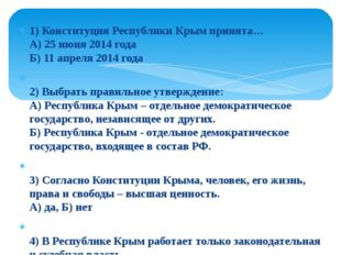 1) Конституция Республики Крым принята… А) 25 июня 2014 года Б) 11 апреля 201