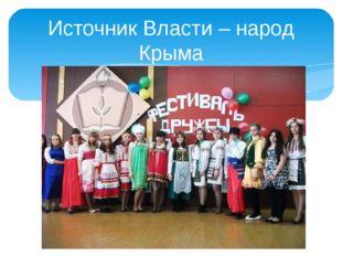 Источник Власти – народ Крыма