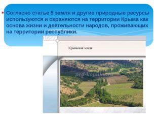 Согласно статье 5 земля и другие природные ресурсы используются и охраняются