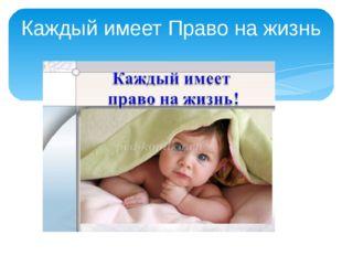 Каждый имеет Право на жизнь ст. 14