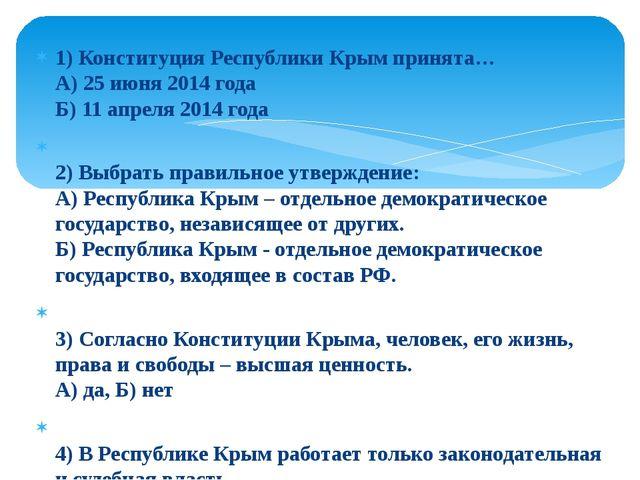 1) Конституция Республики Крым принята… А) 25 июня 2014 года Б) 11 апреля 201...