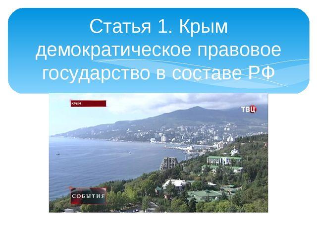 Статья 1. Крым демократическое правовое государство в составе РФ