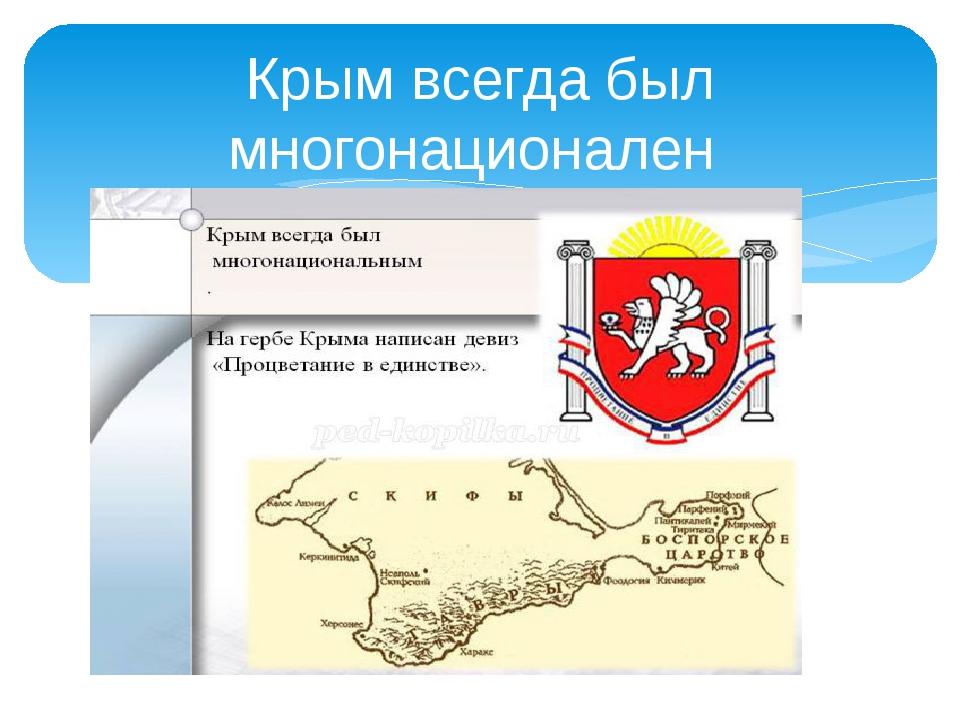 Крым всегда был многонационален