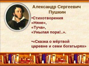 Александр Сергеевич Пушкин Стихотворения «Няне», «Туча», «Унылая пора!..». «С