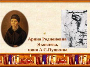 Арина Родионовна Яковлева, няня А.С.Пушкина