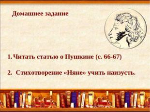 Домашнее задание Читать статью о Пушкине (с. 66-67) 2. Стихотворение «Няне» у