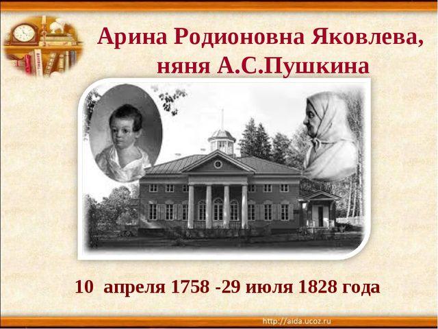 Арина Родионовна Яковлева, няня А.С.Пушкина 10 апреля 1758 -29 июля 1828 года
