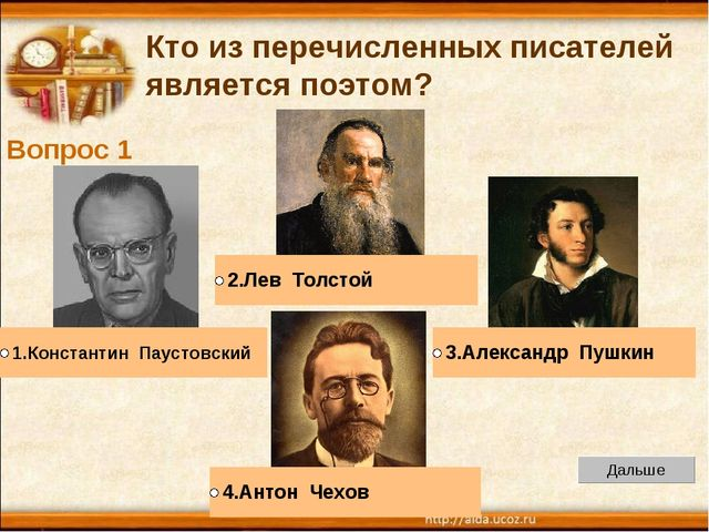 Вопрос 1 Кто из перечисленных писателей является поэтом?