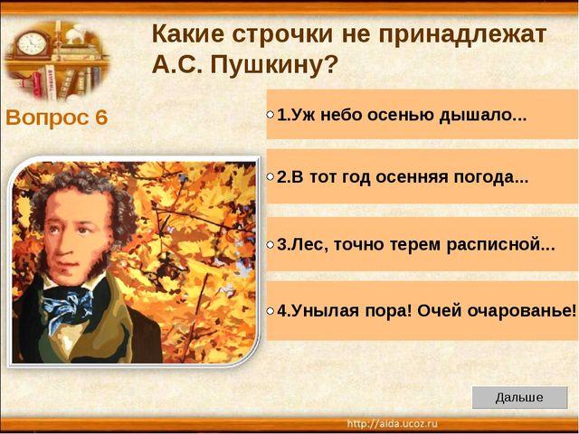 Вопрос 6 Какие строчки не принадлежат А.С. Пушкину?