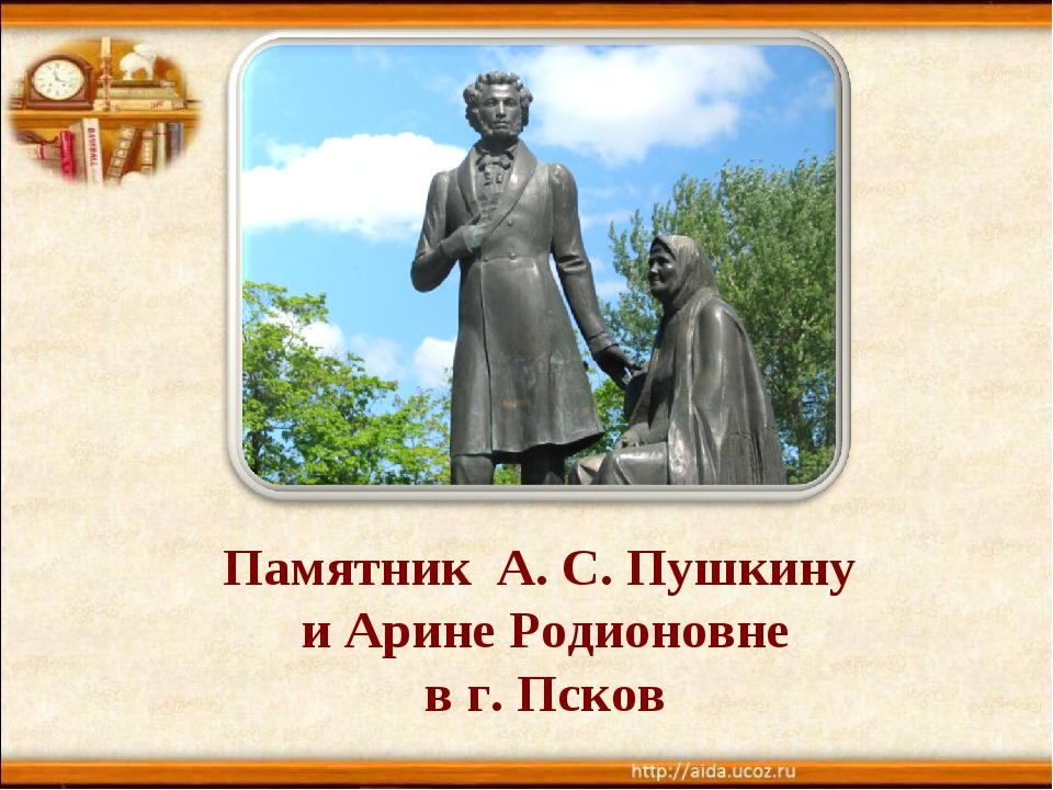 Памятник А. С. Пушкину и Арине Родионовне в г. Псков