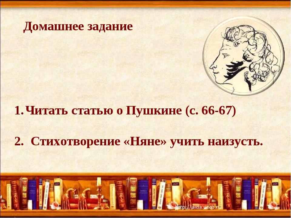 Домашнее задание Читать статью о Пушкине (с. 66-67) 2. Стихотворение «Няне» у...
