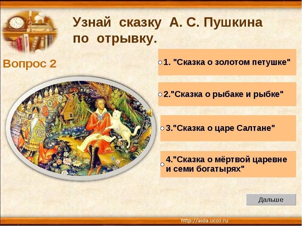 Вопрос 2 Узнай сказку А. С. Пушкина по отрывку.