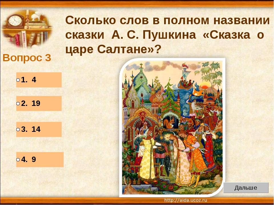 Вопрос 3 Сколько слов в полном названии сказки А. С. Пушкина «Сказка о царе С...