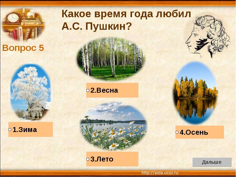 Вопрос 5 Какое время года любил А.С. Пушкин?