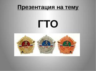 Презентация на тему ГТО