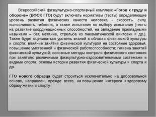 Всероссийский физкультурно-спортивный комплекс «Готов к труду и обороне» (ВФ