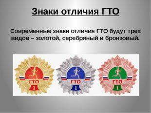 Знаки отличия ГТО Современные знаки отличия ГТО будут трех видов – золотой, с