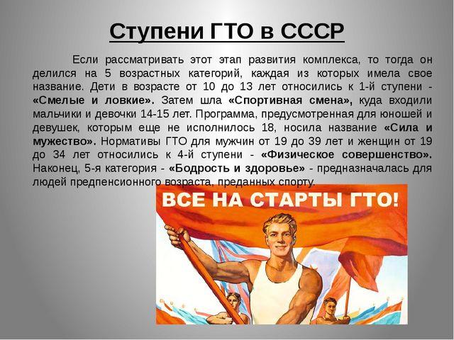 Ступени ГТО в СССР Если рассматривать этот этап развития комплекса, то тогда...