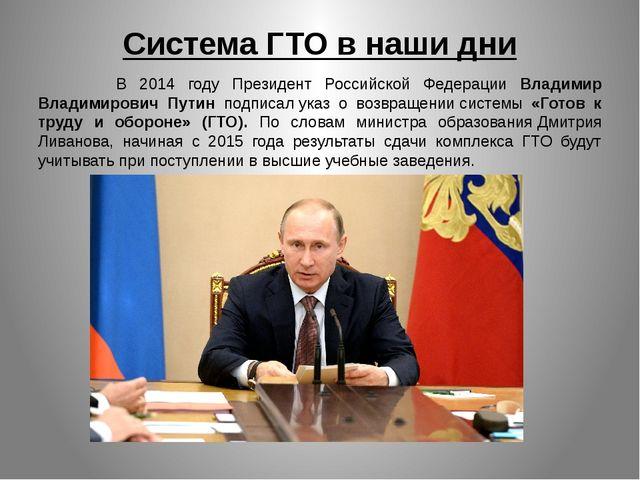 Система ГТО в наши дни В 2014 году Президент Российской Федерации Владимир Вл...