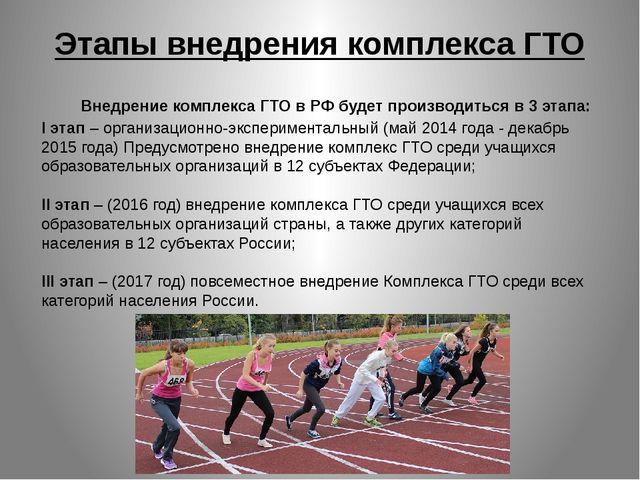 Этапы внедрения комплекса ГТО Внедрение комплекса ГТО в РФ будет производитьс...
