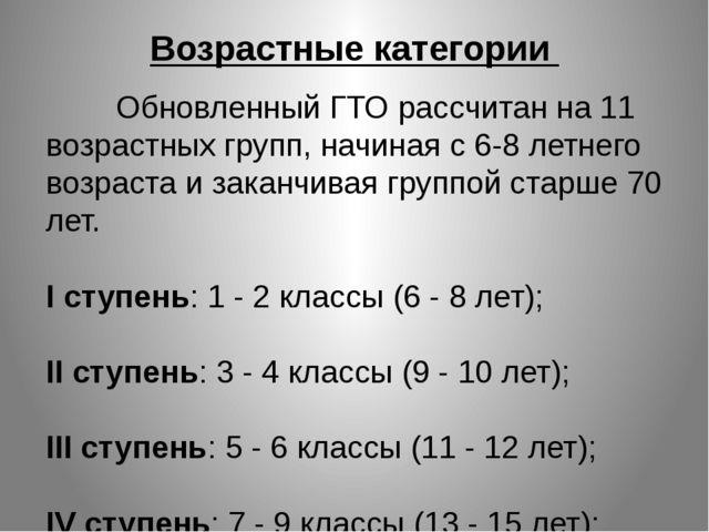Возрастные категории Обновленный ГТО рассчитан на 11 возрастных групп, начина...
