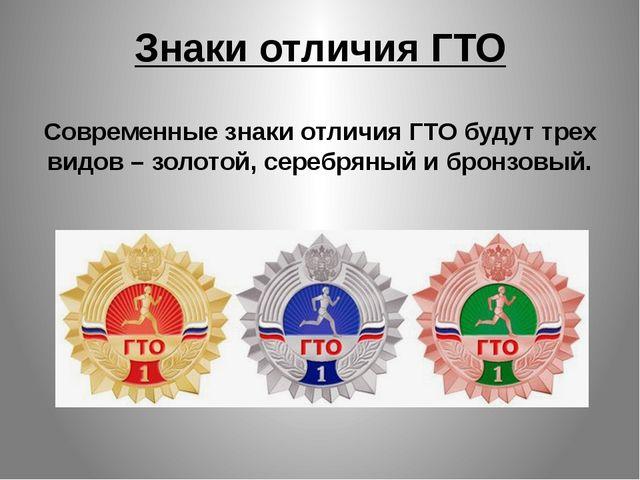 Знаки отличия ГТО Современные знаки отличия ГТО будут трех видов – золотой, с...