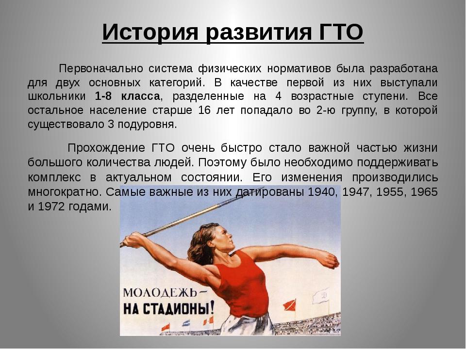История развития ГТО Первоначально система физических нормативов была разрабо...