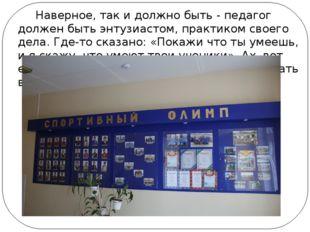 Наверное, так и должно быть - педагог должен быть энтузиастом, практиком сво